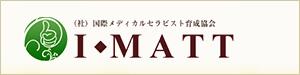 国際メディカルセラピスト育成協会